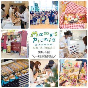 mama's picnic出店者様募集開始画像